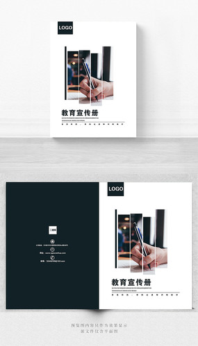 教育机构宣传册封面设计
