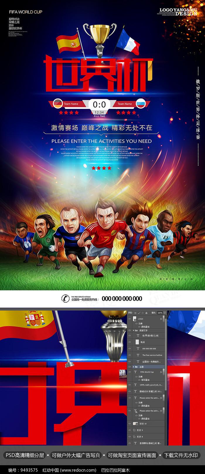 激情赛场世界杯海报图片
