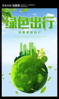 绿色出行海报设计