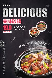 美味砂锅宣传海报