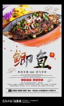 美味鲫鱼海报设计