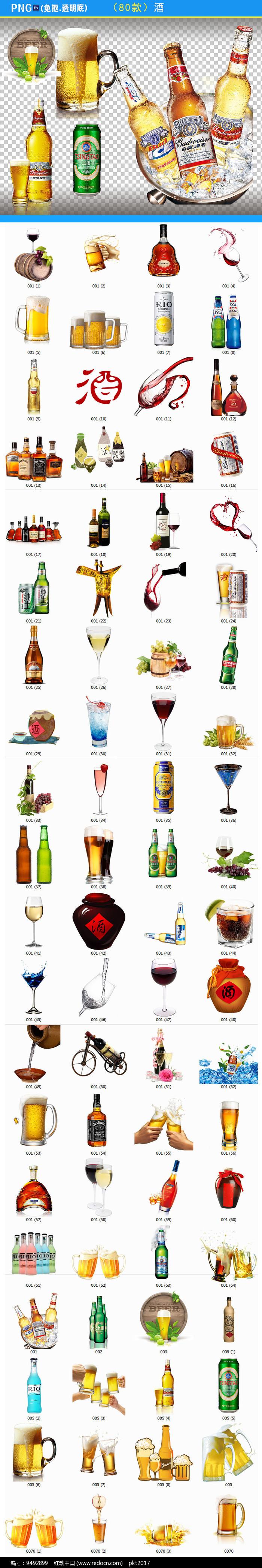 啤酒png素材图片