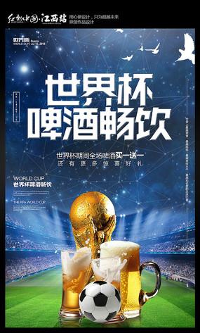 世界杯啤酒海报