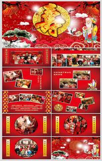 寿宴庆典视频片头PPT模板