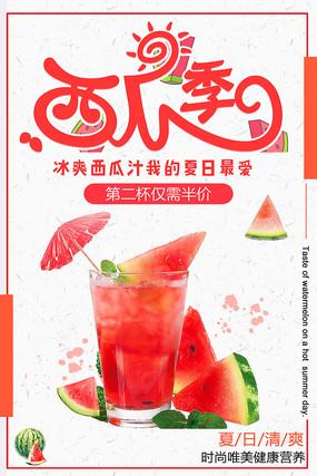 西瓜季饮料促销海报