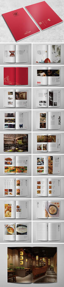 中国风酒店餐饮招商画册