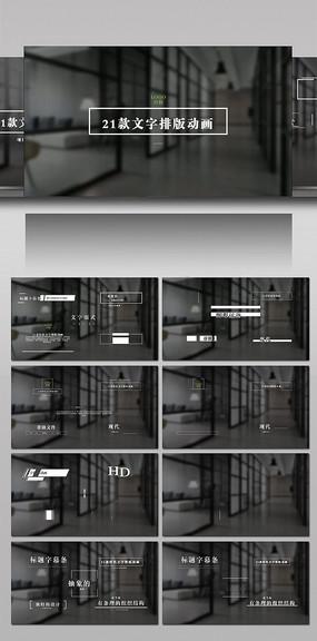 21款特色文字标题排版动画模板