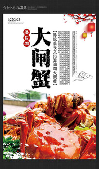 餐饮大闸蟹美食海报