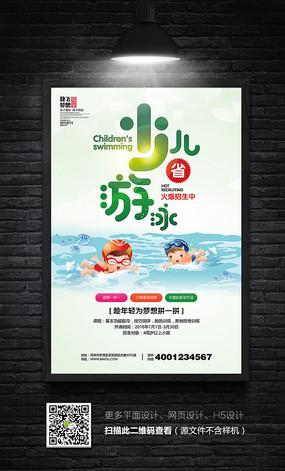 创意少儿游泳班招生海报设计