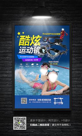 大气游泳镜海报设计