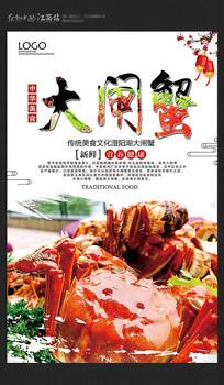 大闸蟹传统美食海报
