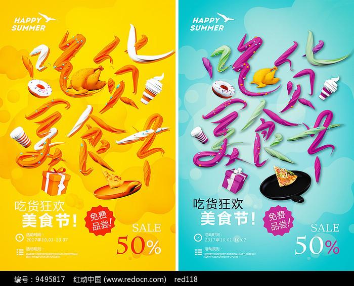 简洁时尚美食节海报图片