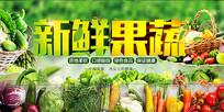 绿色新鲜蔬菜活动背景