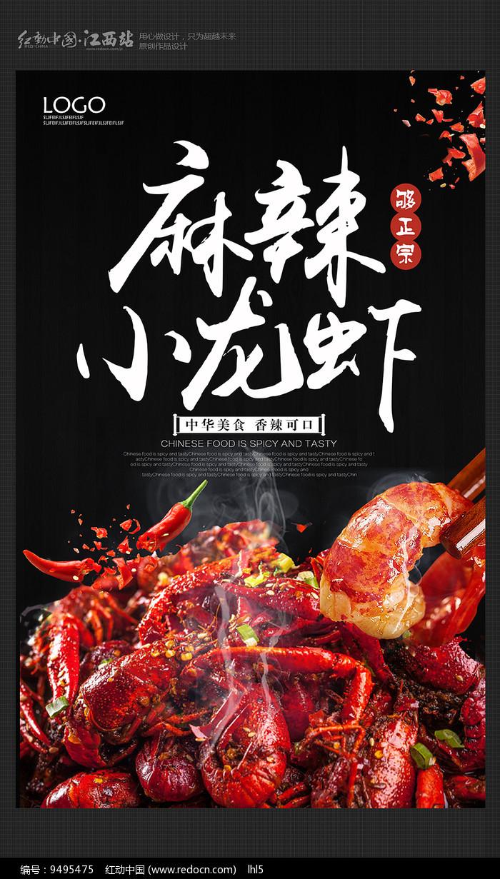 麻辣小龙虾美食海报图片