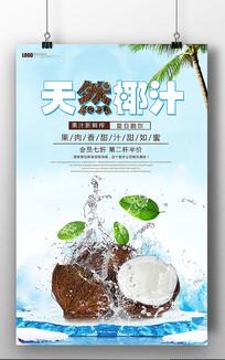 清新简约天然椰汁宣传海报