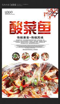 酸菜鱼传统美食海报