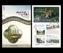 新中式地产报广海报设计