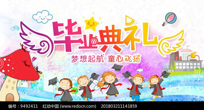 幼儿园毕业典礼展板图片