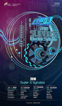 电音节C4D海报设计