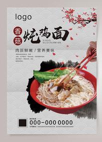 中国风香菇炖鸡面美食海报