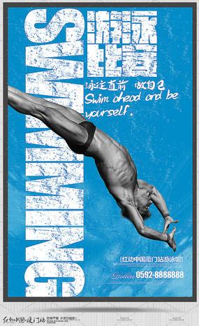 创意游泳比赛宣传海报设计