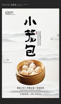 传统美食小笼包海报