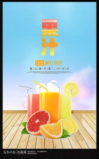 清新果汁海报设计