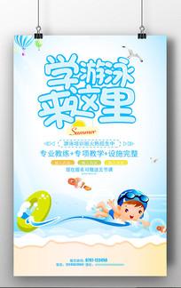 清新简约游泳培训班招生海报