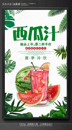 清新西瓜汁海报