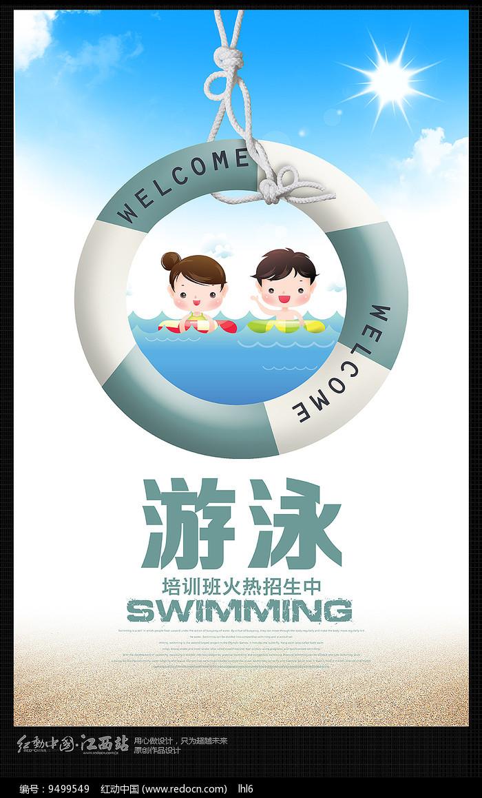 清新游泳招生海报图片