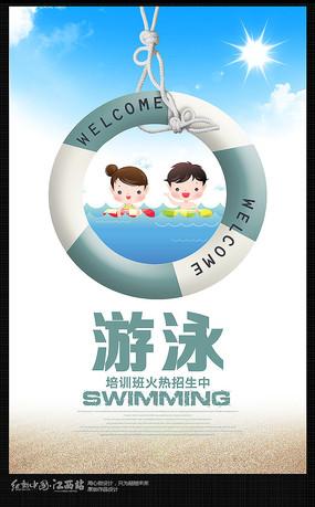 清新游泳招生海报