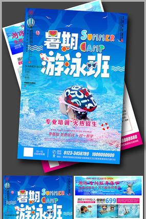少儿游泳培训宣传单