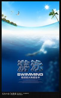 游泳馆招生宣传海报