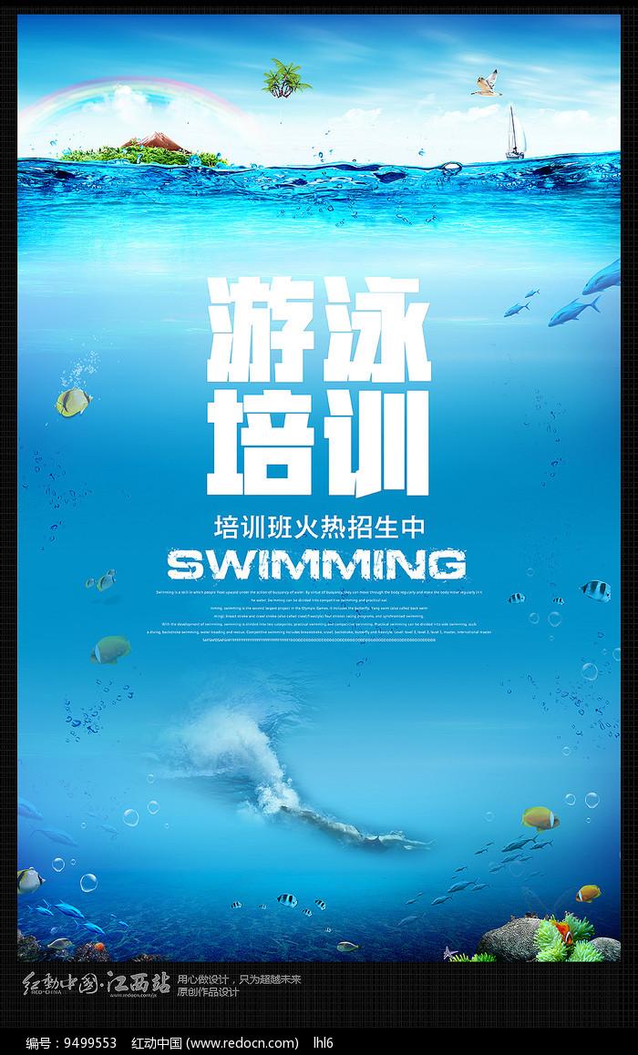 游泳培训招生海报图片