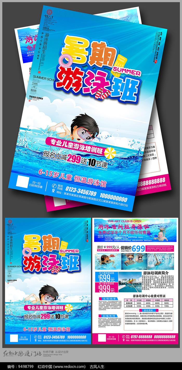游泳宣传单图片