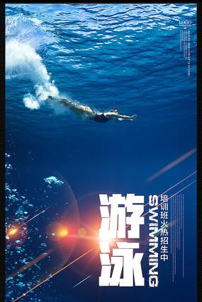 游泳招生海报设计