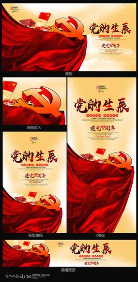 整套大气建党节宣传海报