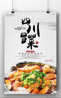 中国风简约四川冒菜宣传海报