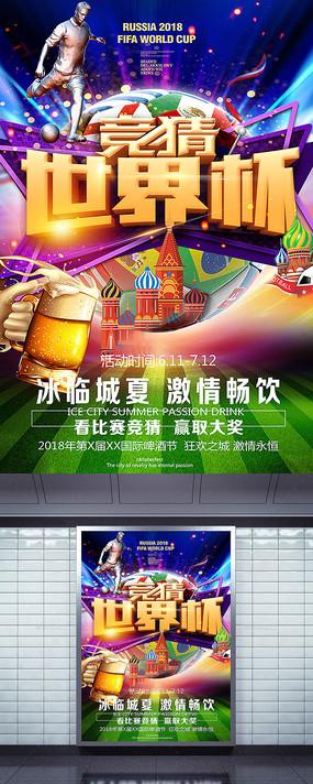 紫色大气竞猜世界杯宣传海报