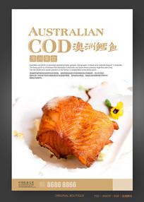 澳洲鳕鱼酒店餐饮海报