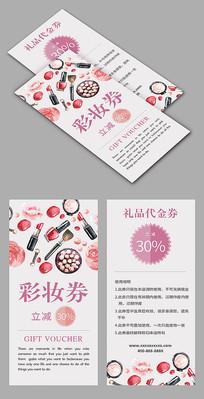 创意简洁彩妆代金券优惠券模板