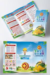 大气安全生产宣传折页设计