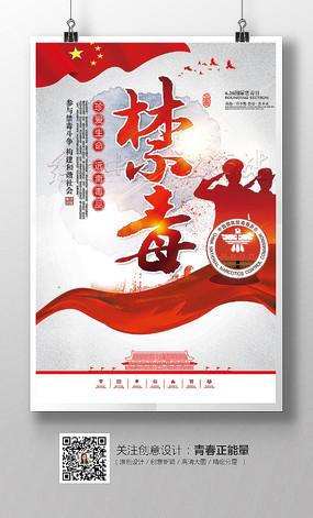 大气国际禁毒日宣传海报