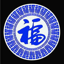 福字青花瓷盘子设计