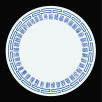 福字圆形边框青花瓷盘子设计