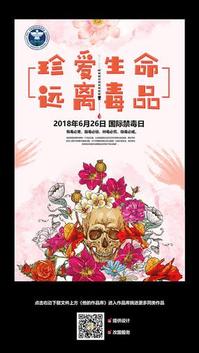 国际禁毒日远离毒品公益海报