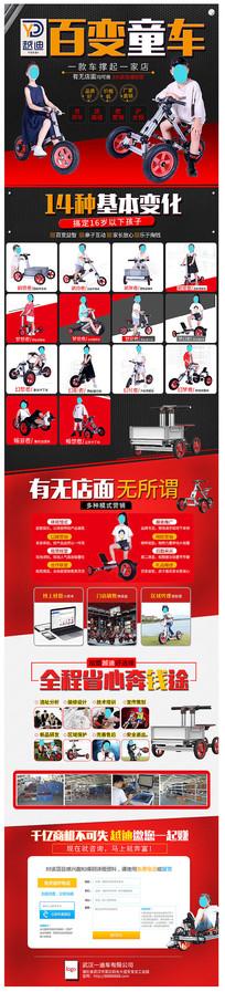红色童车页面设计
