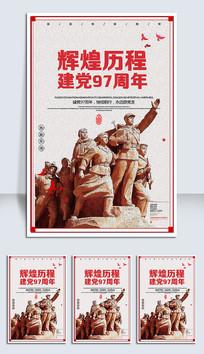 建党97周年党建纪念海报