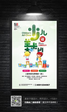 简洁少儿美术班招生海报设计