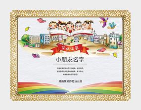 简约彩虹幼儿园毕业证模板